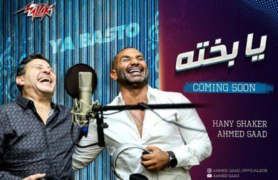 """مزيكا تطرح البرومو الرسمي لديو هاني شاكر وأحمد سعد """"يا بخته"""""""